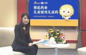 【新浪专访】葵花药业集团总裁关一:儿童要用儿童药