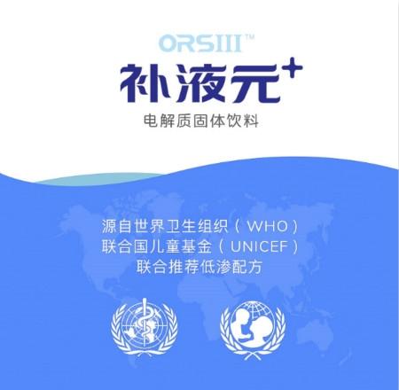 儿童流感春季频发!补液元助推国民体质良性发展!