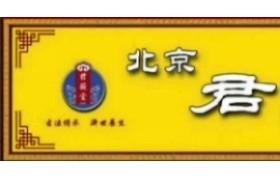 健康生活起步,北京君薇堂为您铺路