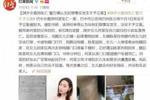 26岁坠亡女教师生前录音曝光一切都是她自找的