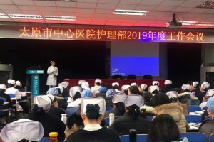 太原市中心医院护理部召开了全院护理部2019年工作会议