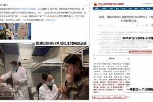 """疫情前线,援鄂一线医疗队成员注射胸腺法新增强免疫力"""""""