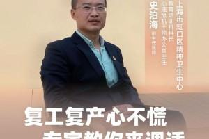 上海虹口区精力卫生中心史泊海复工复产心不慌专家教你来调适