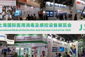"""2020上海国际医用消毒用品展即将于7月1日-3日在世博展览馆召开"""""""