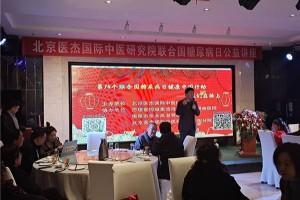 联合国糖尿病日北京医杰国际中医研究院 公益爱民在行动