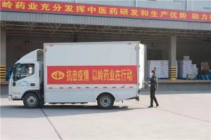 """以岭药业向中国红十字基金会捐赠5000万元款物启动""""连花呼吸健康公益行 """"项目"""""""