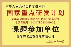 """椿萱茂荣获科技部""""国家重点研发计划""""研究课题参加单位"""