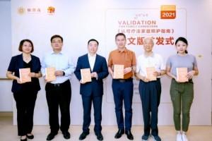 椿萱茂与ADC联合推出《认可疗法家庭照护指南》中文版